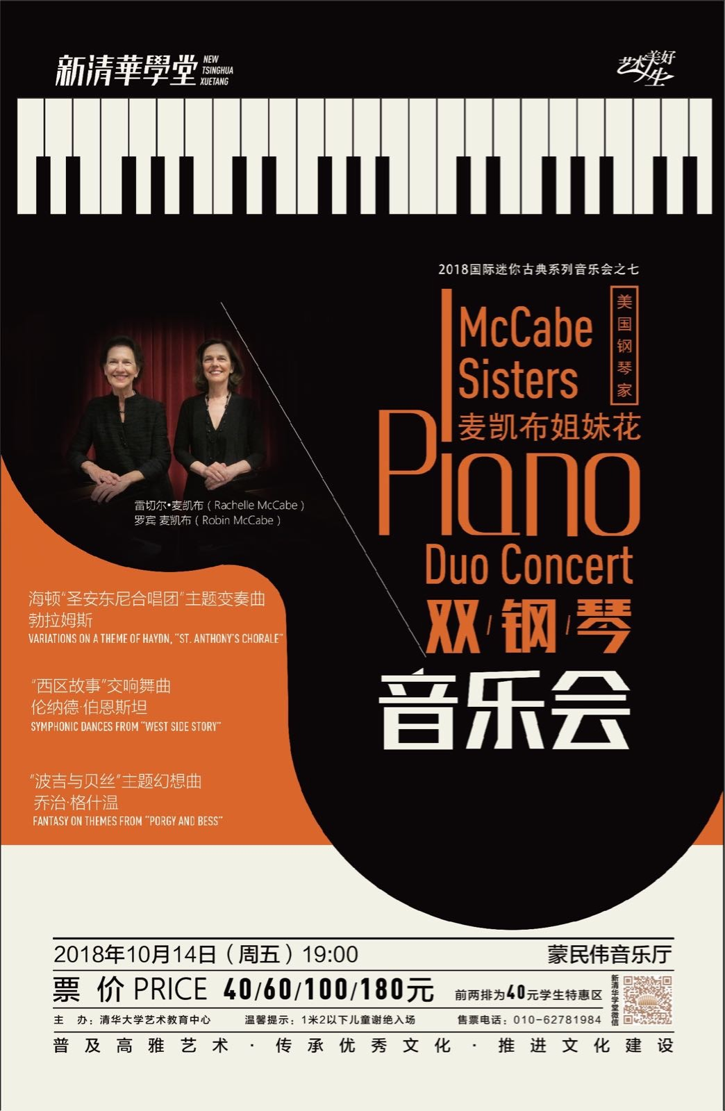 McCabe Sisters - China Performance Poster